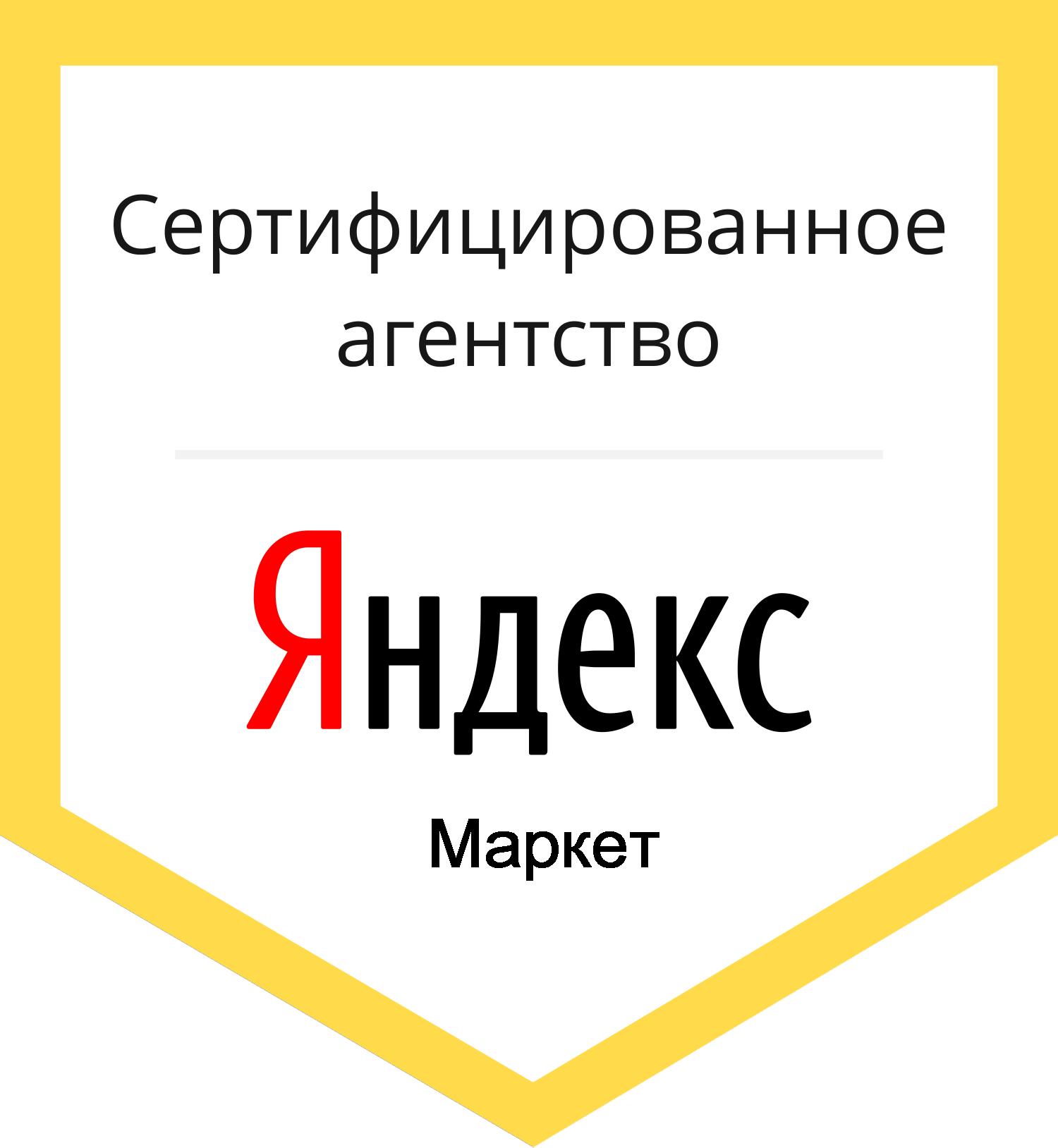 Сертифицированное агентство Яндекс.Маркет